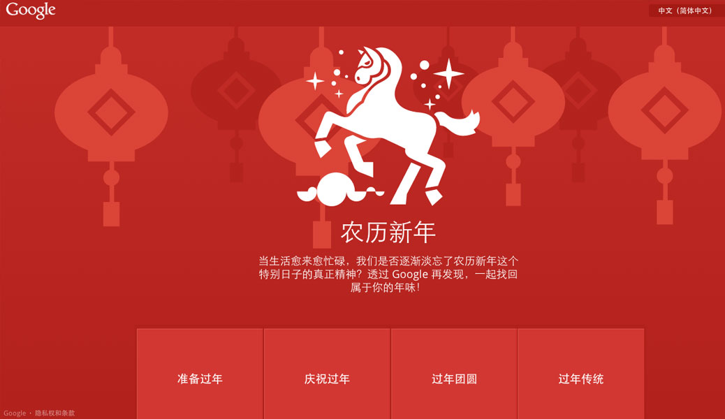 Rediscover what makes Chinese New Year special with Google - Alvinology