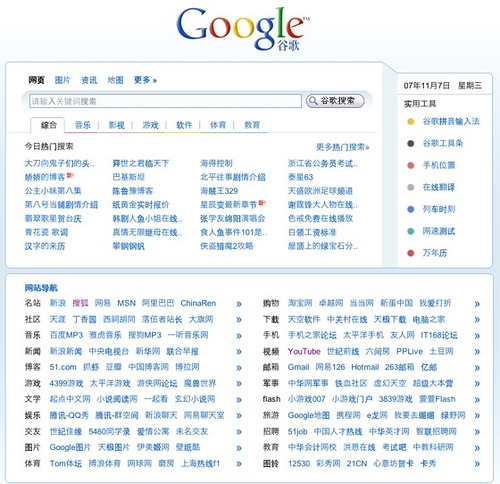 Chinese prefer cluttered web layout