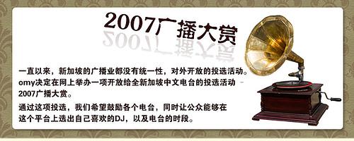 2007广播大赏