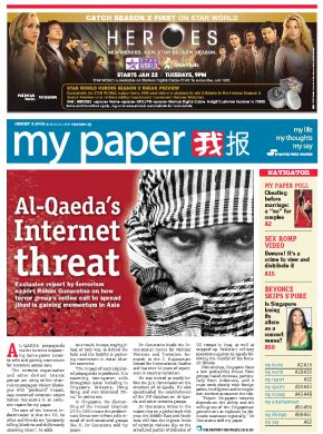 MyPaper 《我报》 is now in BOTH English and Mandarin