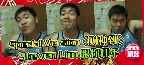 """Steven Lim's """"财神到"""""""