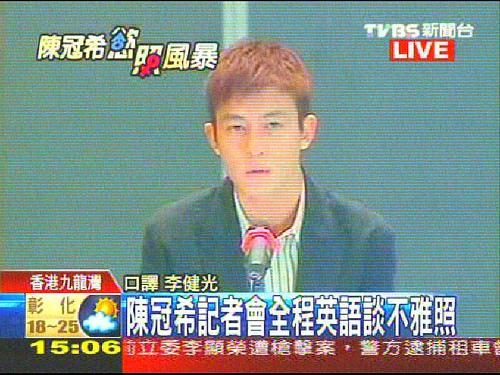 Edison Chen's Press Conference Summary