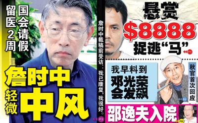 Wanbao's headline today