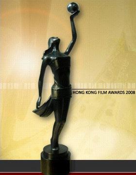 Hong Kong Film Awards (香港金像奖) 2008 - Alvinology
