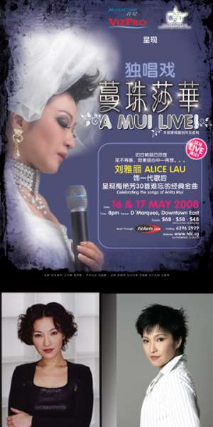 A Mui Live! 獨唱戲《蔓珠莎華》performed by Alice Lau (劉雅麗) - Alvinology