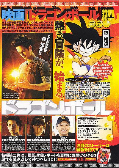 Dragonball (ドラゴンボール) – The Movie