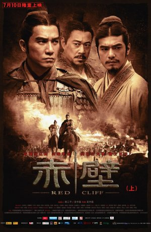 Red Cliff (赤壁): Better than Tolkien