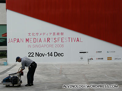 Japan Media Arts Festival in Singapore 2008