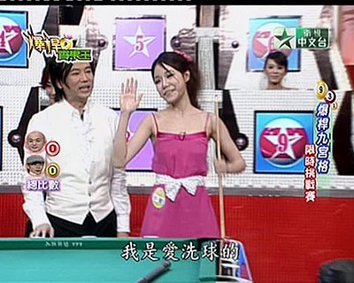 "Dawn Yang is ""小愛"" in Taiwanese game show"