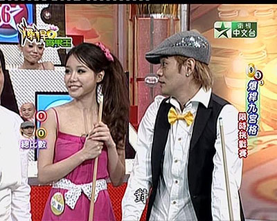 Dawn Yang (小愛)'s Taiwan Game Show Video