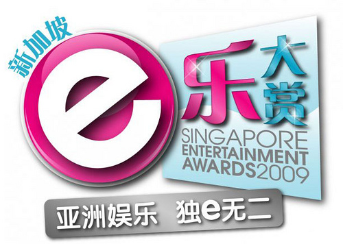 Singapore Entertainment Awards 2009 Celebration Party