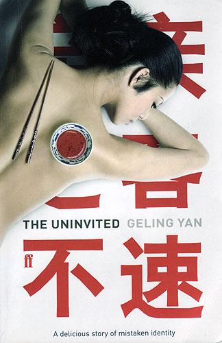 Geling Yan's The Uninvited (不速之客)
