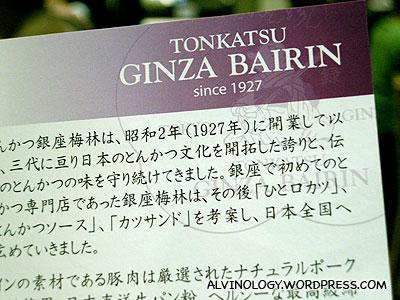 Tonkatsu Ginza Bairin @ ION Orchard