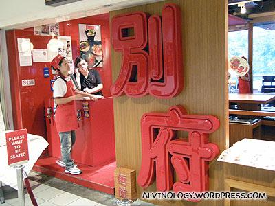 Beppu Menkan Japanese Noodle Restaurant @ Tiong Bahru Plaza