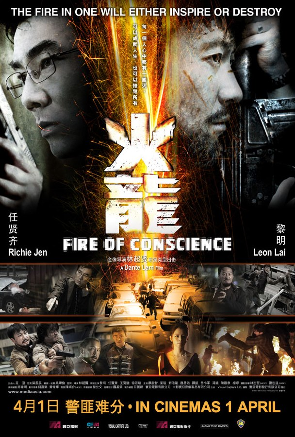 Dante Lam (林超贤)'s new movie – Fire of Conscience《火龙》