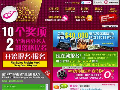 Singapore Blog Awards 2010 – Win a trip to Hong Kong and more!