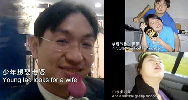 Young Lad Looks for a Wife (少年想娶老婆)