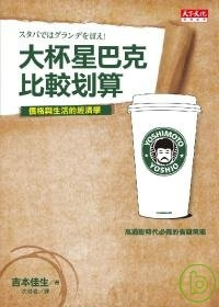 Book Review: Yoshio Yoshimoto (吉本佳生)'s 大杯星巴克比较划算 - Alvinology