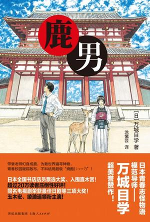 Book Review: 鹿男あをによし(The Fantastic Deer-Man) by 万城目学 (Makime Manabu)