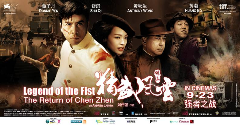 Legend of the Fist: The Return of Chen Zhen《精武风云: 陈真》
