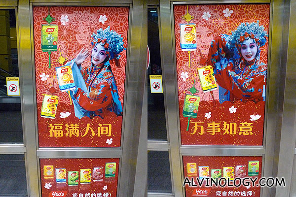 Yeo's can't tell the difference between the Chinese New Year and Seventh Month - Alvinology