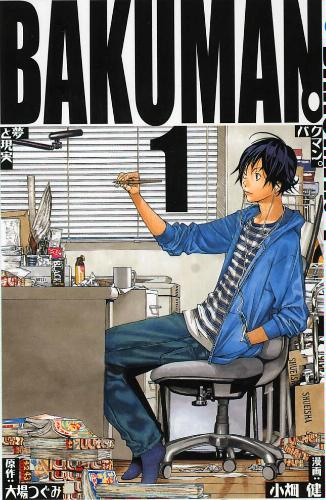 Bakuman。 (バクマン。)
