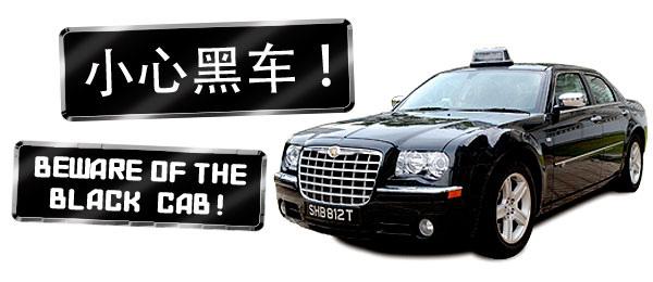 """小心""""黑车""""!Beware of the """"Black Cab""""!"""