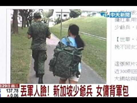 """《中天新聞》丟軍人臉!新加坡少爺兵 女傭背軍包 – """"My Maid, Our Army"""" reaches Taiwan"""