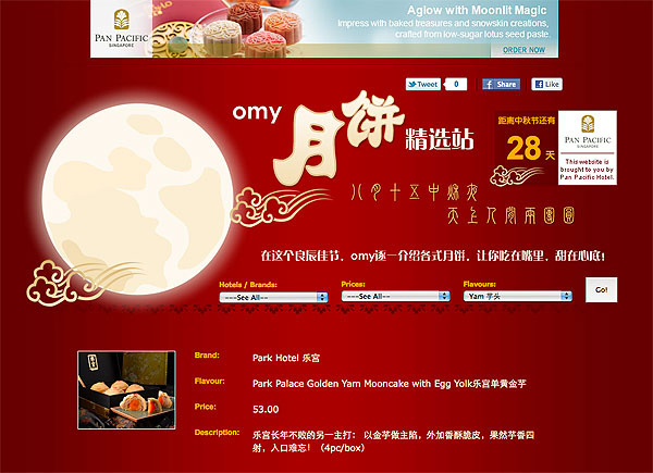 omy 月饼精选站: Compare Mooncake Selection Online