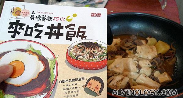 高橋美起 (Takahashi Miki) 陪你來吃丼飯 Cookbook