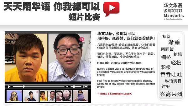 """""""Mandarin. It Gets Better With Use."""" Short Video Clip Contest"""