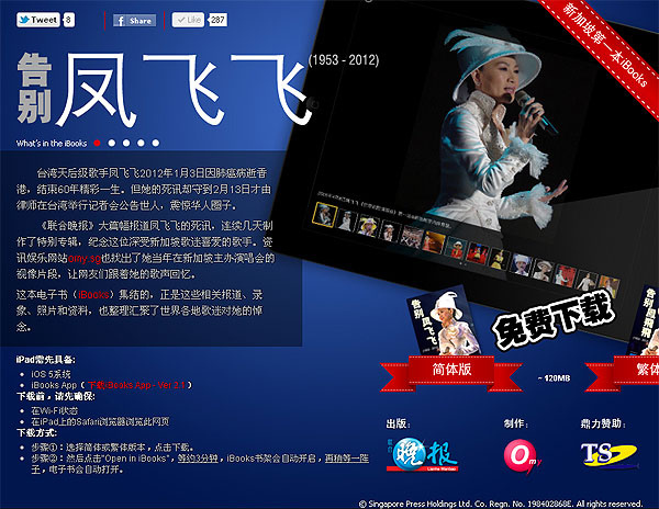 Lianhe Wanbao and omy.sg launch Fong Fei Fei commemorative multimedia e-book《告别凤飞飞》for free download worldwide - Alvinology