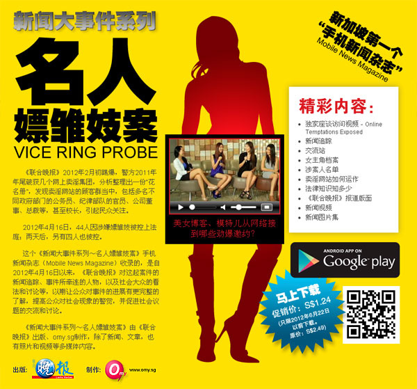 "omy.sg and Lianhe Wanbao launch Singapore's First ""Mobile News Magazine App"" on Android - Alvinology"