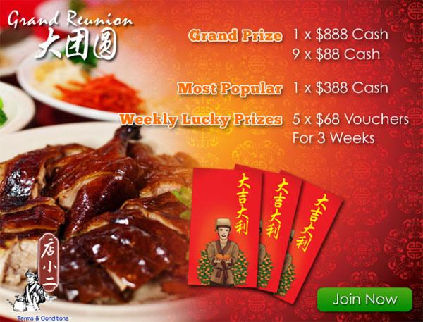 Dian Xiao Er (店小二) Restaurant Grand Reunion (大团圆) Contest