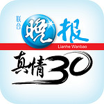 Lianhe Wanbao goes digital as part of its 30th anniversary celebrations