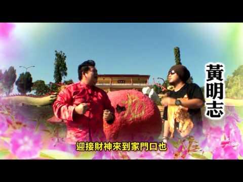 黃明志新年歌 CNY SONG by Namewee 發財寶大拜年  - Alvinology
