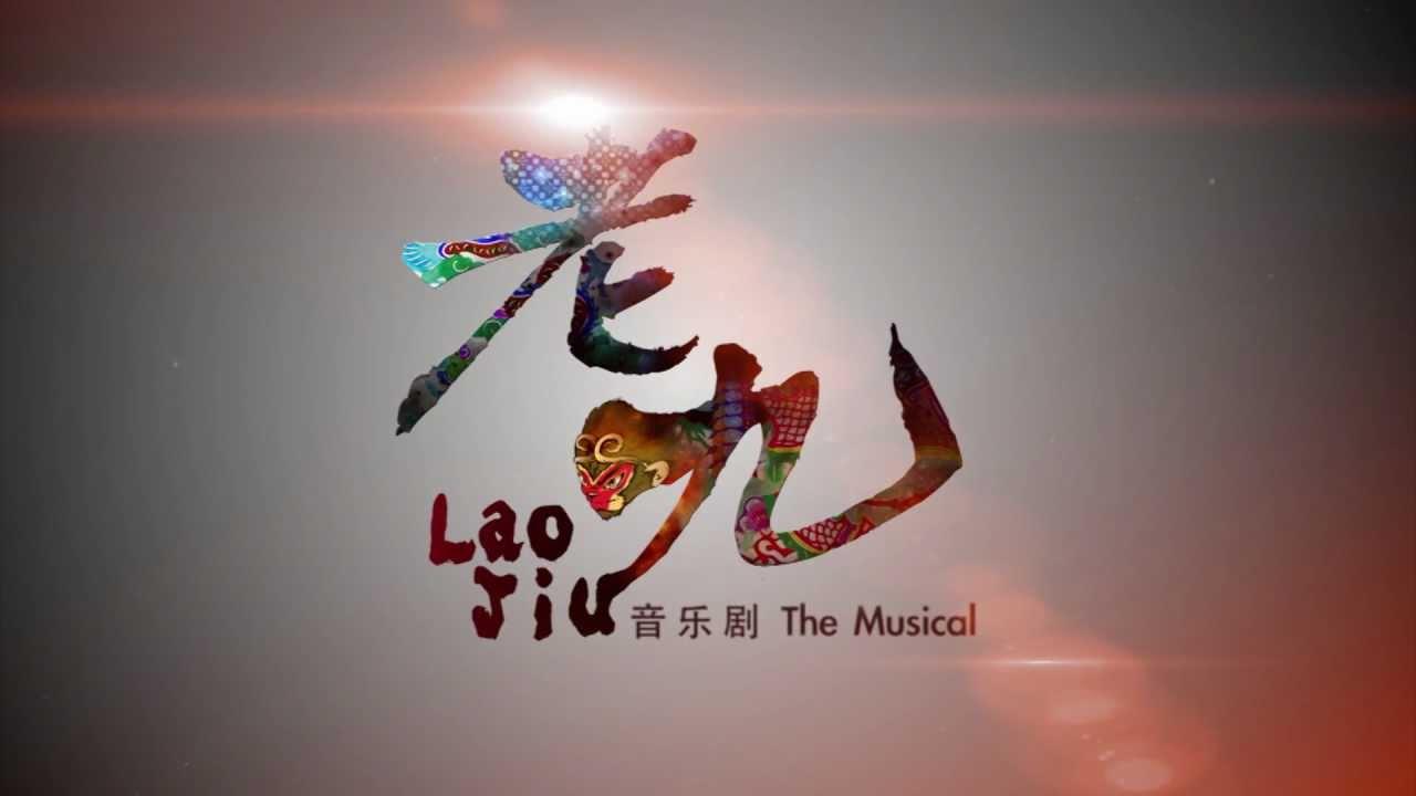 《老九》音乐剧 Lao Jiu: The Musical (2012) - Alvinology