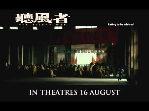 [Movie Review] The Silent War (听风者) - Alvinology