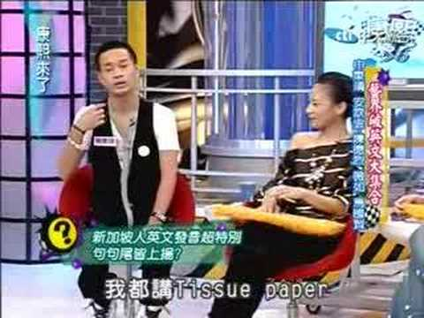 Taiwan Celebrities on Singlish