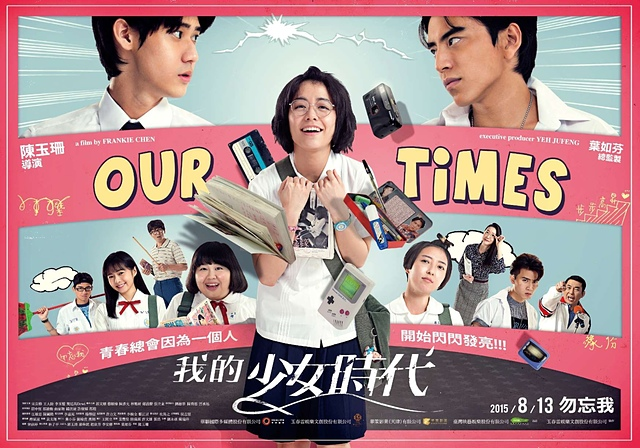 [Movie Review] OUR TIMES《我的少女时代》