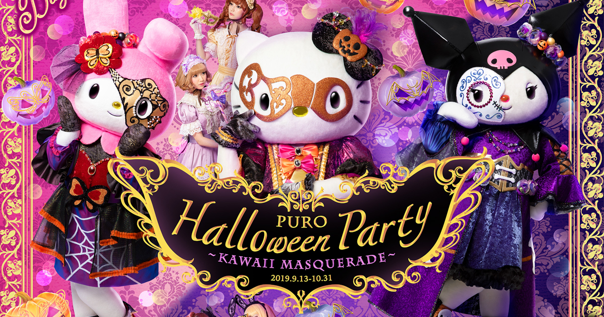 Witness Hello Kitty's scary side at Hello Kitty Land Tokyo – Kawaii Masquerade – this Halloween