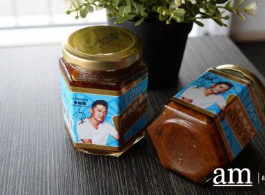 Ah Ge (阿哥) Li Nanxing launches his Own signature Dried Scallop Hae Bee Hiam Brand - Alvinology