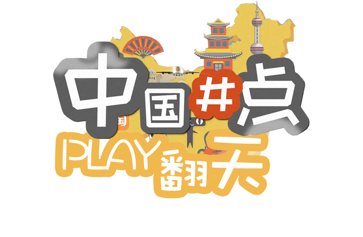 Catch up with the Coolest China lingo and happenings with 《中国井点》 - Alvinology
