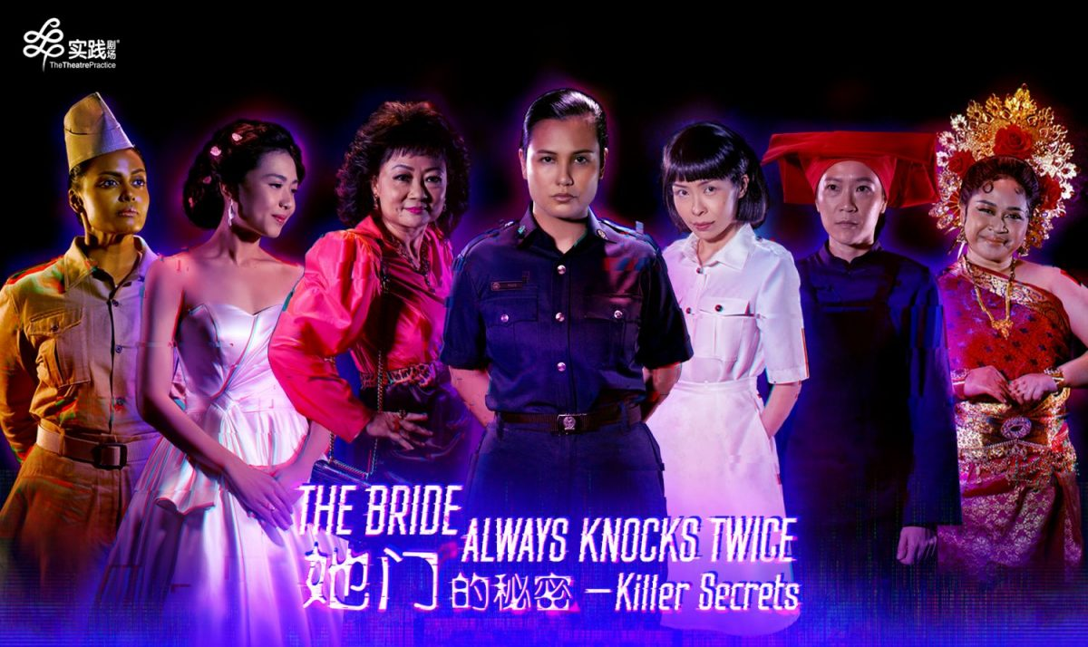 """Experience an Interactive online murder mystery experience with """"The Bride Always Knocks Twice — Killer Secrets"""" 《她门的秘密》(31 May to 5 Jun 2021) - Alvinology"""